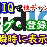 vidIQを使ってYouTubeライバルチャンネルの登録者やタグを瞬時に表示して見よう!