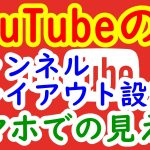 YouTubeのチャンネルレイアウトの設定とスマホでの見え方を確認!